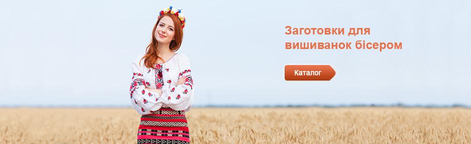 Бісерок інтернет-магазин Україна - виробник 148c4c0b3a043